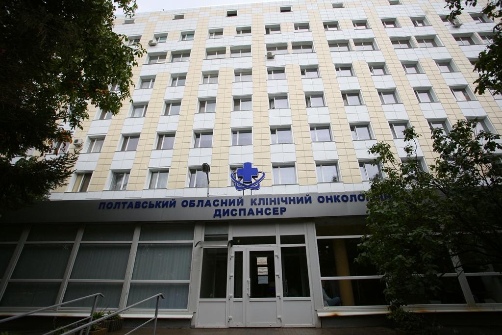 Завершено термомодернізацію Полтавського обласного клінічного онкологічного диспансеру